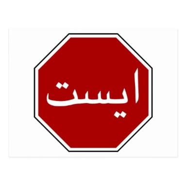 arabic_iranian_stop_traffic_sign_persian_script_postcard-reabb0becc2064836a179223d069b795c_vgbaq_8byvr_540