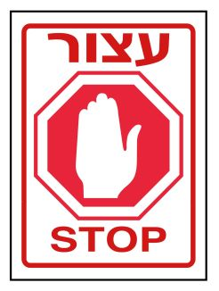 HEBREW STOP SIGN