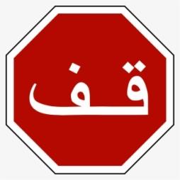 stop sign arabic 2