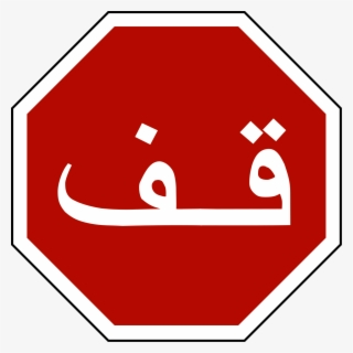 stop sign arabic 2